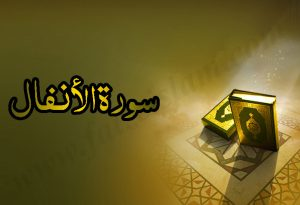 Introduction Of Surah Al-Anfal And Download Mp3