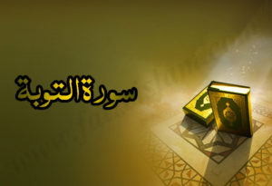 Introduction Of Surah Taubah And Download Mp3