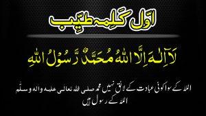 1 Kalima Tayyab With Urdu Translation