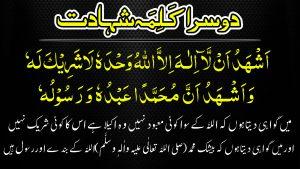 2 Kalima Shahadat With Urdu Translation