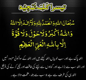 3 Kalima Tamjeed With Urdu Translation