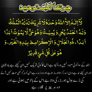 4 Kalima Touheed With Urdu Translation