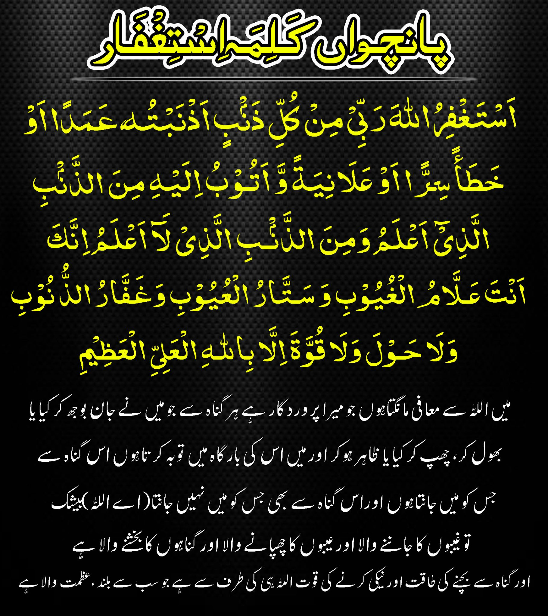 Photo of 5 Kalima Astaghfar With Urdu Translation