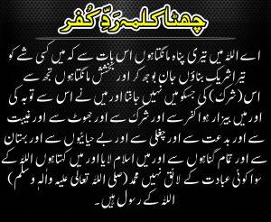 6 Kalima Radd-e-Kufar With Urdu Translation
