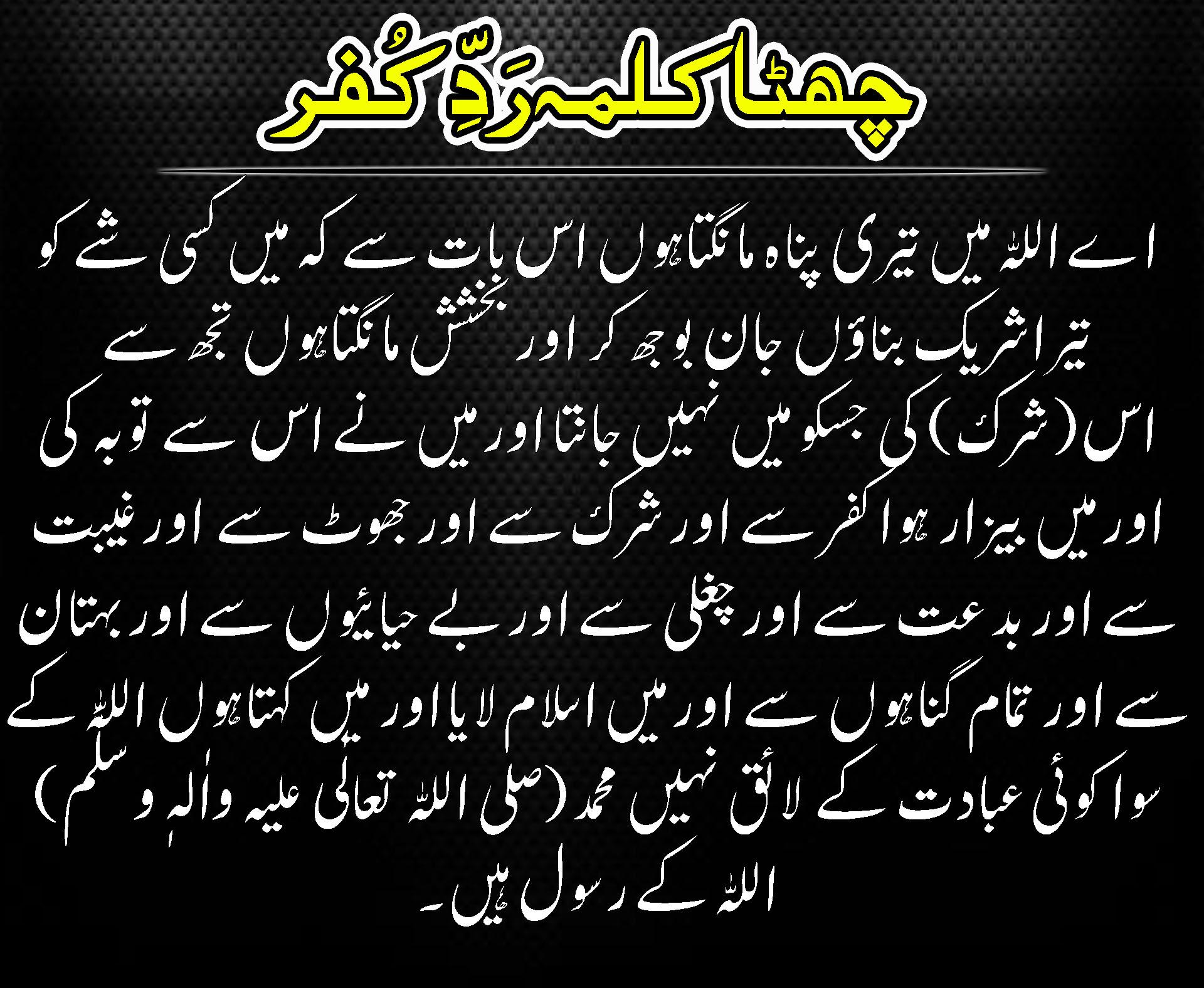 6 Kalima Radd E Kufar With Urdu Translation Faiz E Islam