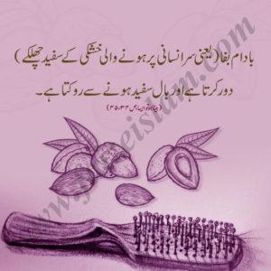 Khushki (Dandruff) Ka Gharelu Ilaj