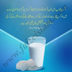 Masanay Ki Garmi K Liye Gharelu Ilaj