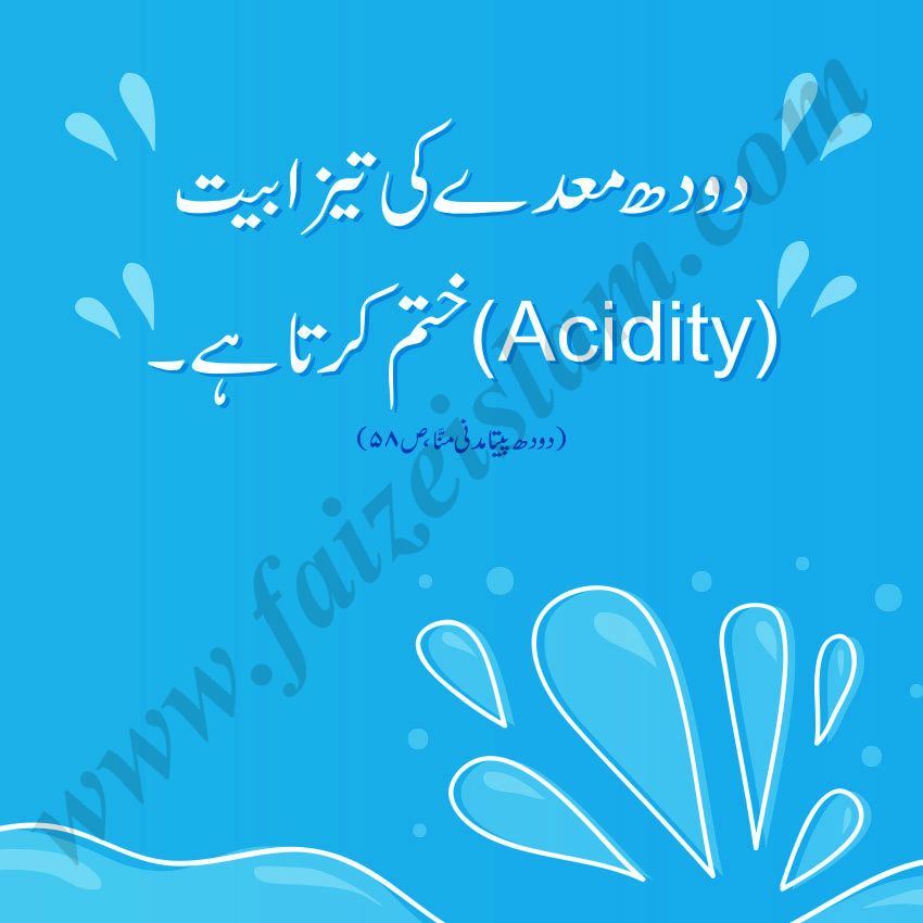 Tezabiyat (Acidity) K Liye Gharelu Ilaj