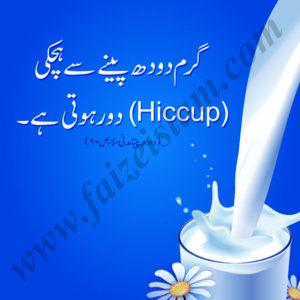 Hichki (Hiccup) Ka Gharelu Ilaj