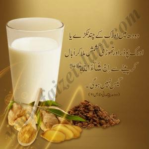 Gas K Liye Gharelu Ilaj