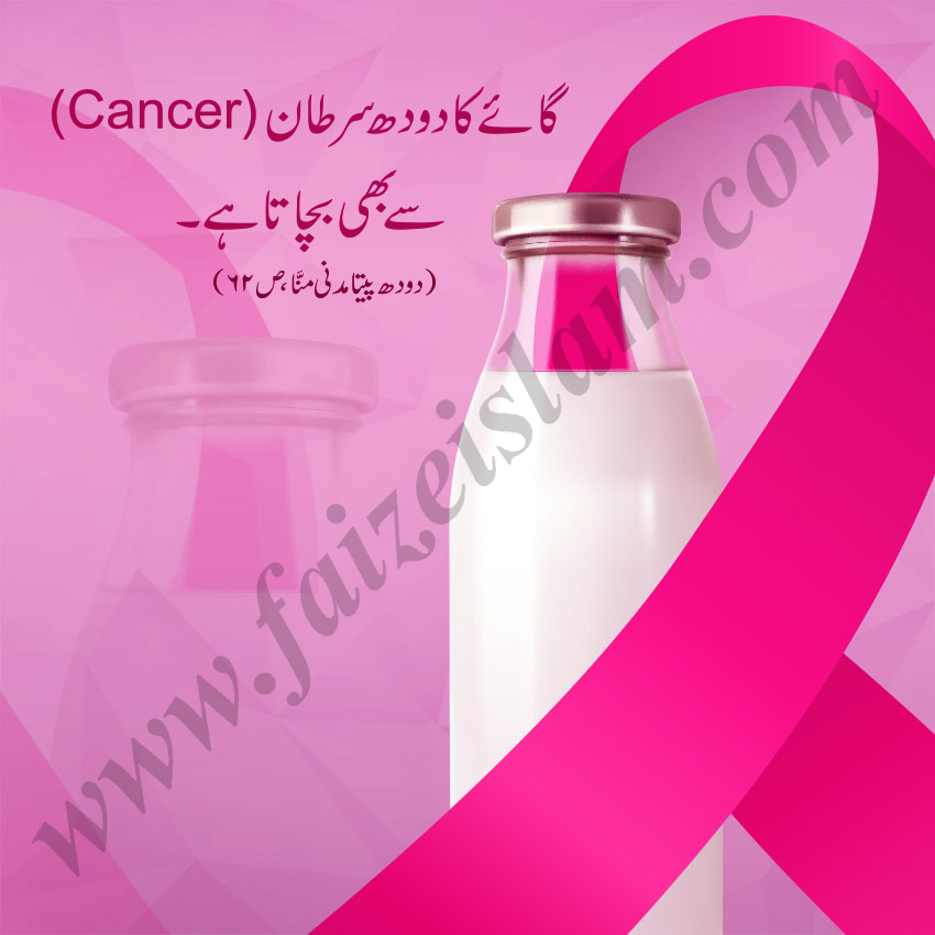 Photo of Cancer K Liye Gharelu Ilaj