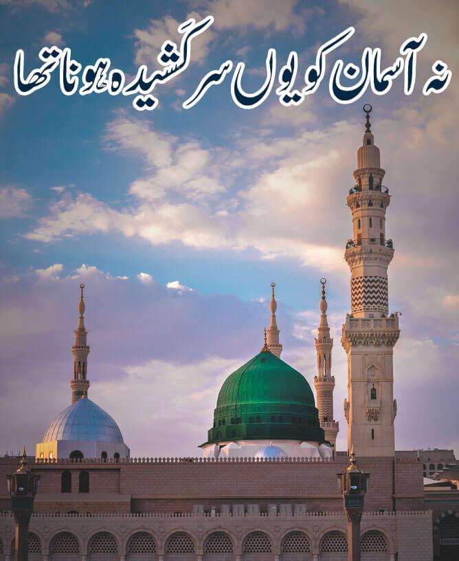Nah Aasman Ko Yun Sarkasheeda Hona Tha Lyrics – Faiz-e-Islam