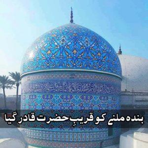 Bandah Milnay Ko Qareeb e Hazrat e Qadir Gaya Lyrics,Manqabat of Ghous e azam,great manqabat with lyrics