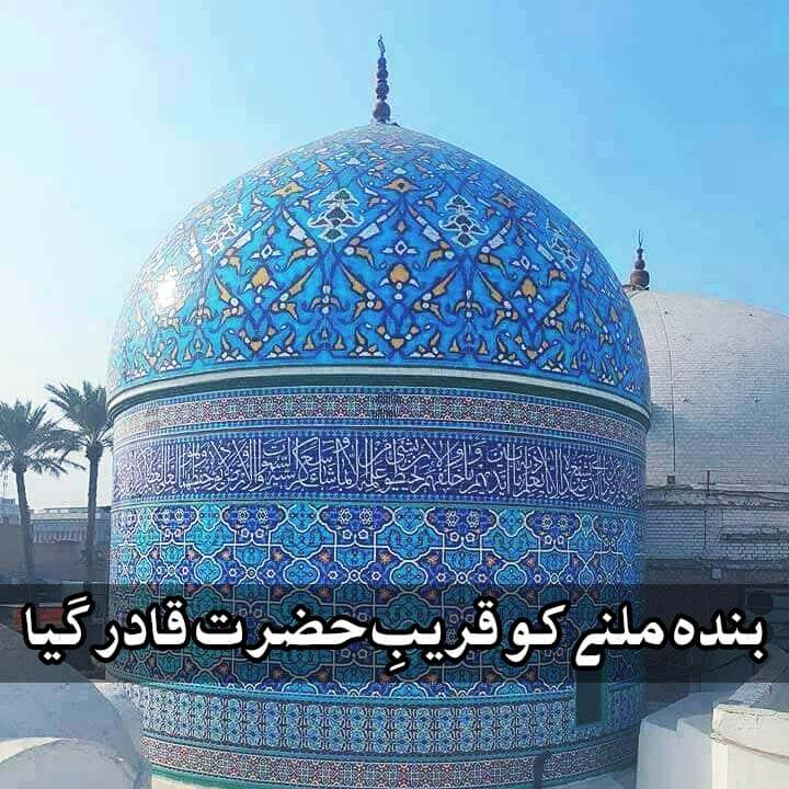 Photo of Bandah Milnay Ko Qareeb e Hazrat e Qadir Gaya Lyrics