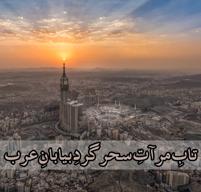 Taab e Miraat e Sehr Gard e Bayabaan e Arab,Naat of Nabi with lyrics