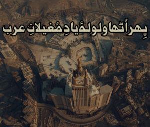 Phir Uttha Walwala e Yaad e Mughelan e Arab Naat with Lyrics,Naat with Lyrics