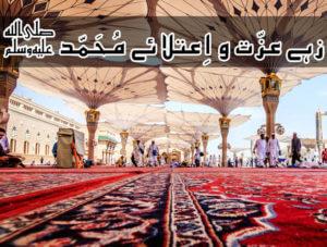 Zah e Izzat o Aitalaiey Muhammad Naat with Lyrics,Naat in urdu lyrics