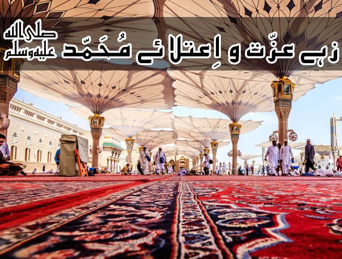 Photo of Zah e Izzat o Aitalaiey Muhammad Naat with Lyrics