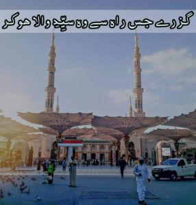 Guzray Jis Raah Se Woh Syed e Wala Ho Kar Lyrics,Naat with Lyrics,Great Naat with Lyrics,Old naat