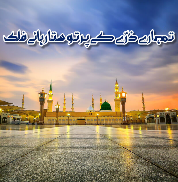 Tumharay Zarray Ke Par To Sitaar Haaey Falak Naat Lyrics,Naat Lyrics in Urdu, Naat in roman