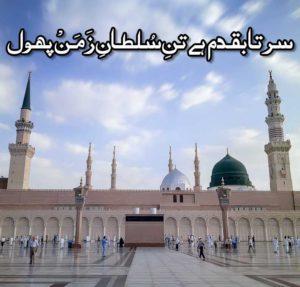 Sar Taa Baqadam Hai Tan e Sultan e Zaman Phool Naat with Lyrics,