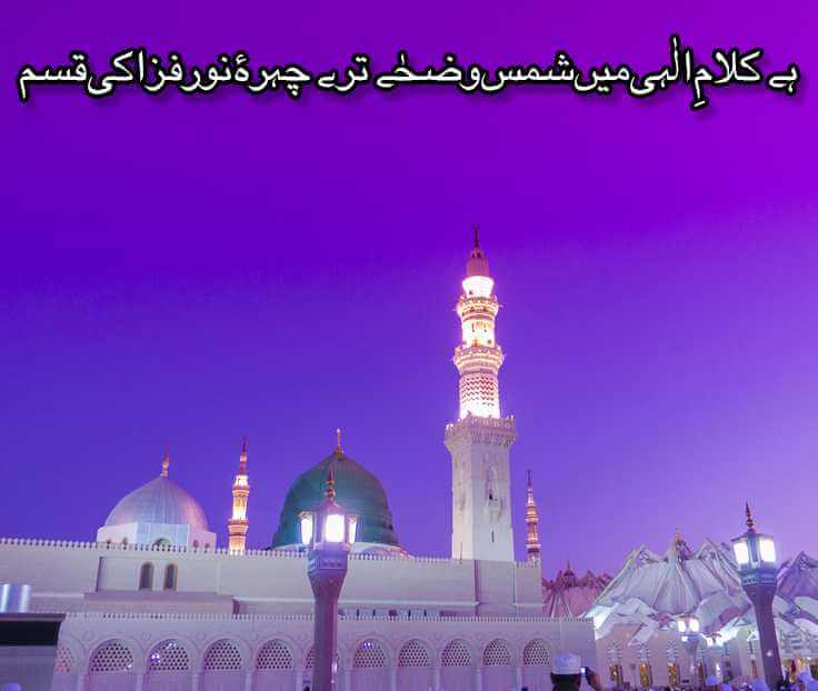 Photo of Hai Kalam e Ilahi Mein Shams o Duha Tere Chehra e Noor Fiza Ki Qasam Lyrics