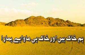 Ham Khaak Hain Aur Khaak Hi Mawa Hai Hamara Lyrics,Kalam e Ala Hazrat