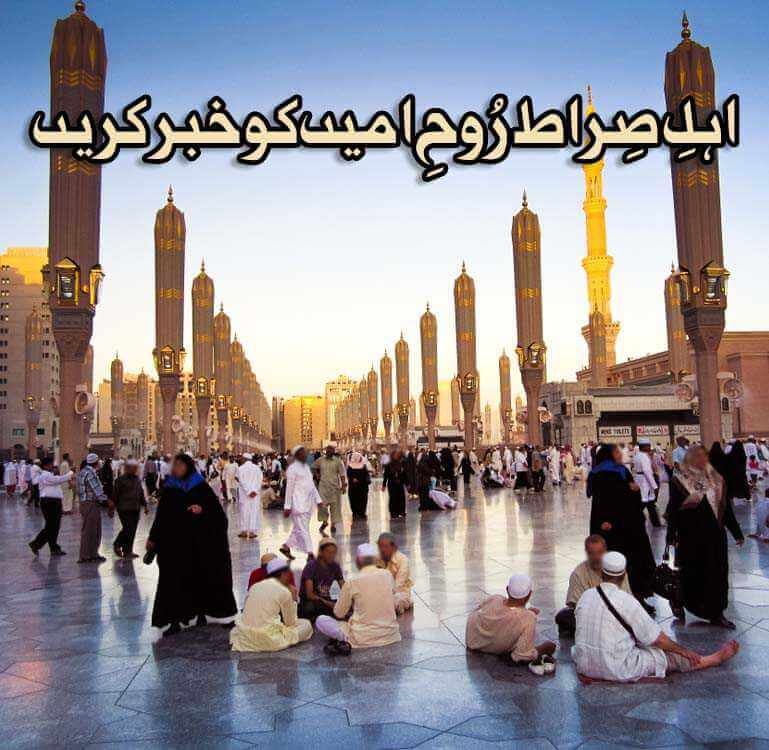 Photo of Ahley Siraat Rooh e Ameen Ko Khabar Karen Naat Lyrics