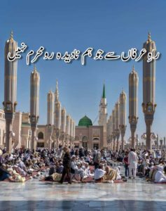 Raah e Irfaan Se Jo Hum Nadeedah Ro Mehram Nahi Naat Lyrics,Naat lyrics in Urdu and Roman