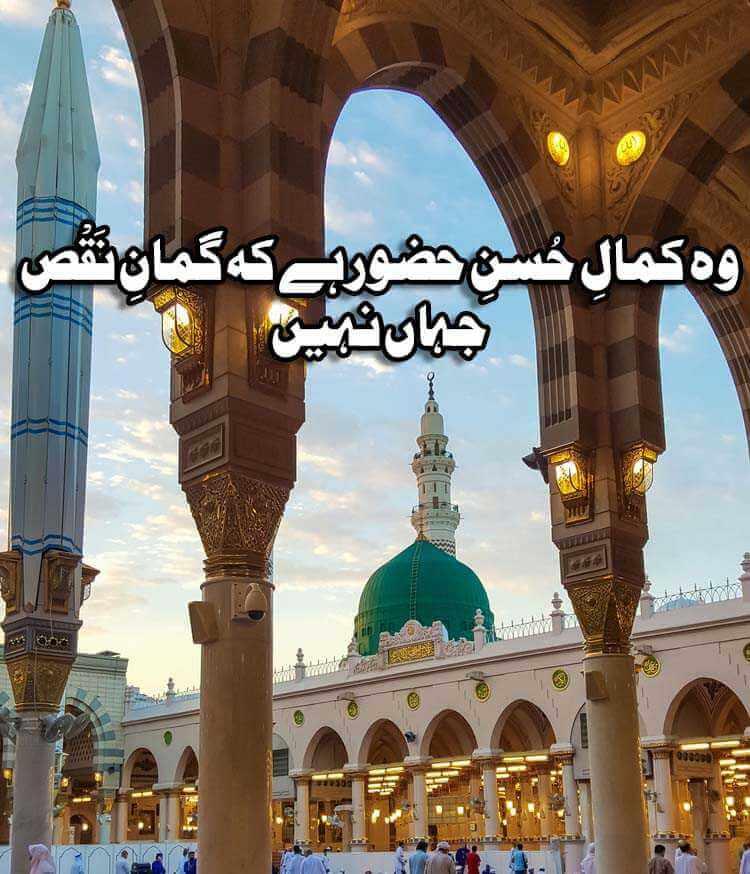 Photo of Woh Kamaal e Husn e Huzoor Hai Ke Gumaan e Naqs Jahan Nahi Naat Lyrics
