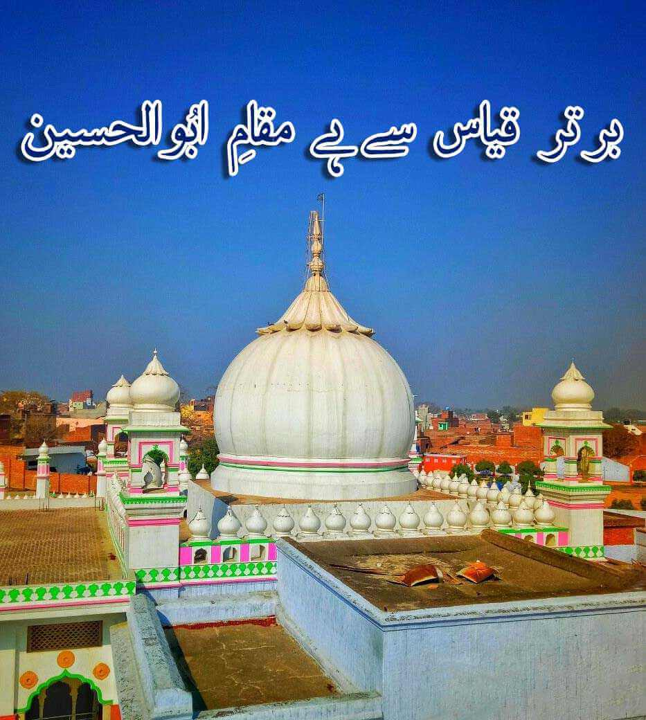 Photo of Bartar Qayas Se Hai Maqam e Abul Hussain Manqabat with Lyrics