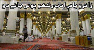Zaairo Paas Adab Rakho Hawas Janay Do Naat with Lyrics, Ala Hazrat ki likhi hui naat,Naat written by Ahmed Raza Khan Barelvi