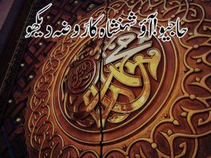 Haajiyo! Aao Shehenshah Ka Roza Dekho Beautiful Naat With Lyrics,Beautiful Naat with Lyrics