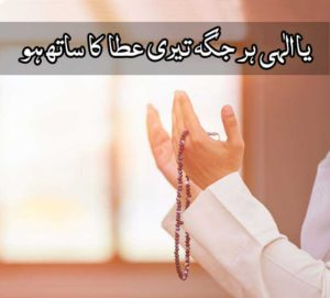 Yaa Ilahi Har Jagah Teri Ataa Ka Saath Ho with Lyrics,Dua in urdu, Duaiya Kalam of Ala Hazrat