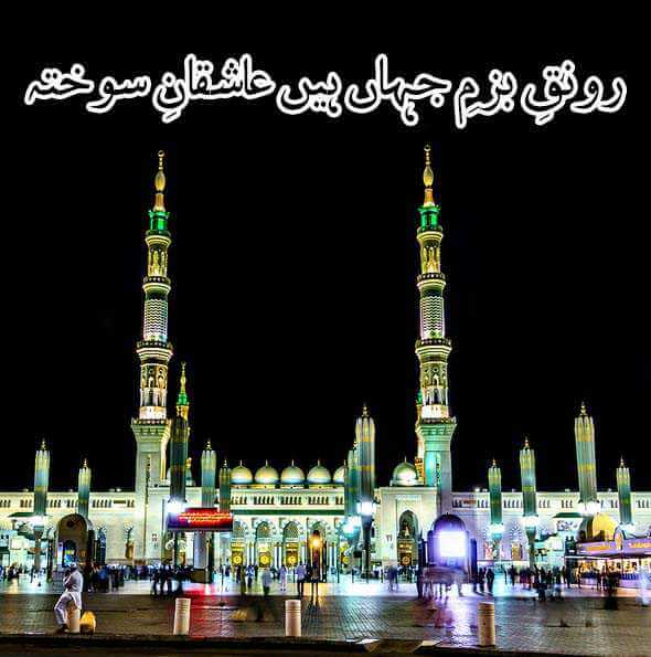 Photo of Ronaq e Bazm e Jahan Hain Aashiqan e Sokhta Naat Lyrics