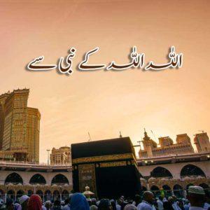 Allah Allah Ke Nabi Se Beautiful Naat with Lyrics, Allah Allah ke nabi se naat with Lyrics