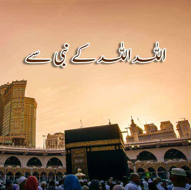 Photo of Allah Allah Ke Nabi Se Beautiful Naat with Lyrics