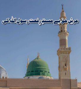 Arsh e Haq Hai Masnad e Riffat Rasool Allah Ki Naat Lyrics,Arsh e haq hai masnad e rifat rasoolallah ki