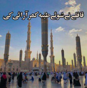 Qaafley Ne Sue Taiba Kamar Aarai Ki Naat with Lyrics,Qaafley ne sue taiba naat lyrics