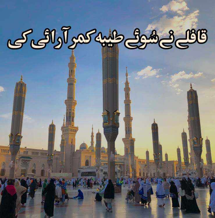 Photo of Qaafley Ne Sue Taiba Kamar Aarai Ki Naat with Lyrics