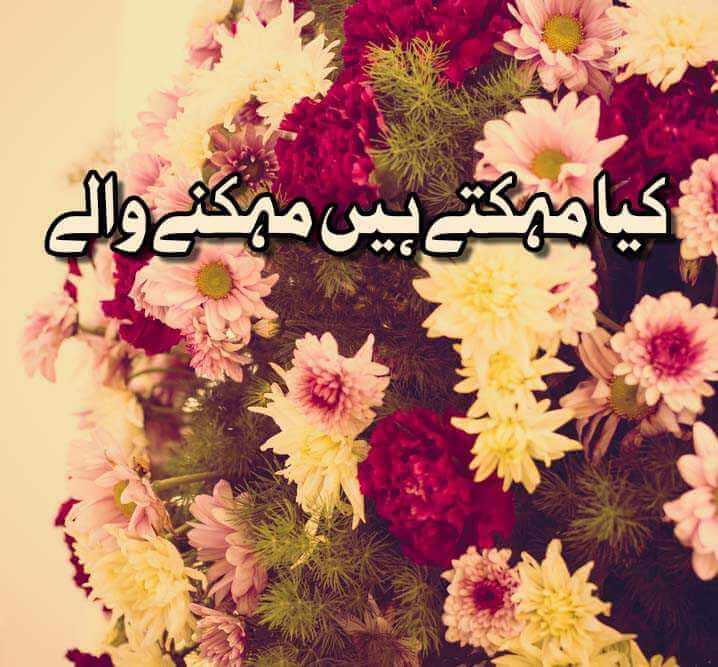 Kya Mehektay Hain Meheknay Walay Naat Lyrics