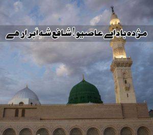 Muzda Baad Ae Aasiyo! Shafe Shah e Abrar Hai Naat Lyrics