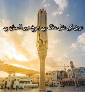 Arsh Ki Aqal Dang Hai Charkh Mein Aasman Hai Naat Lyrics,Beautiful Naat e Pak with Lyrics
