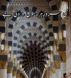 Nabi Sarwar e Har Rasool o Wali Hai Naat with Lyrics,Nabi Sarwar har rasool o Wali hai lyrics, Nabi sarwar naat lyrics