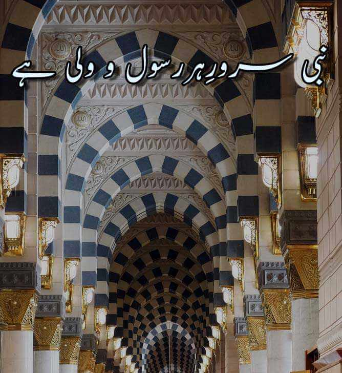 Photo of Nabi Sarwar e Har Rasool o Wali Hai Naat with Lyrics