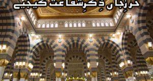 Hirz e Jaan Zikr e Shafaat Keejiye Naat Lyrics