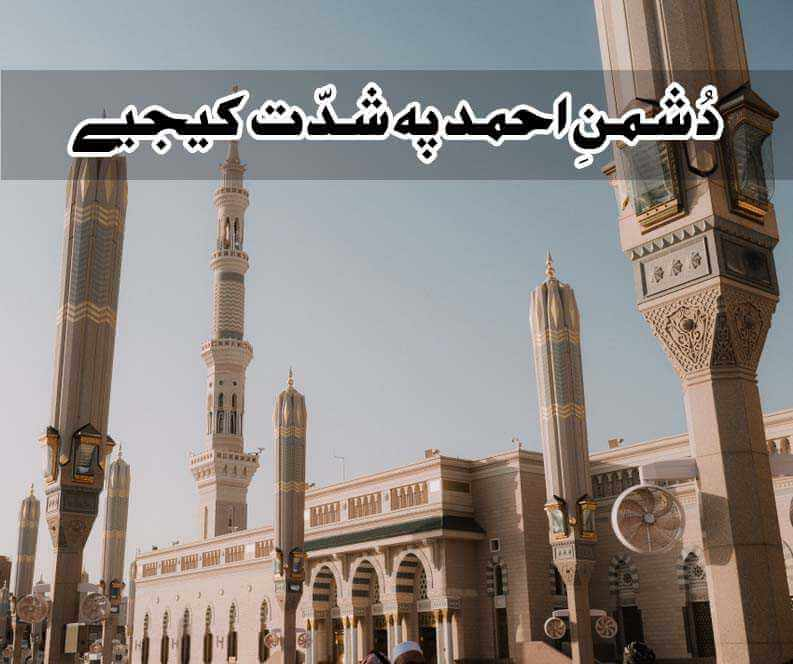 Photo of Dushman e Ahmed Pay Shiddat Keejiye Naat with Lyrics