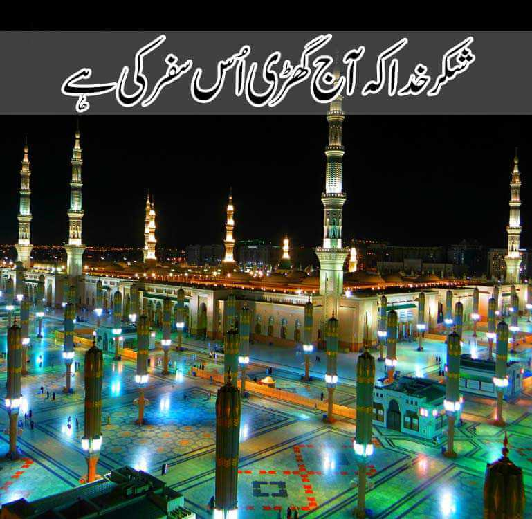 Photo of Shukr e Khuda Ke Aaj Ghari Us Safar Ki Hai Naat Lyrics