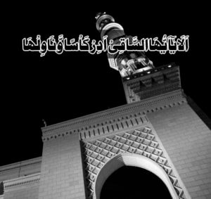 Ala Ya Ayyuhassaqi Adir Kkasanwwa Nawilha Arabic Kalam with Lyrics,Arabic Naat lyrics