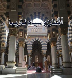 Ummataan o Siyah Kaareha Naat with Lyrics,Arabic naat with lyrics